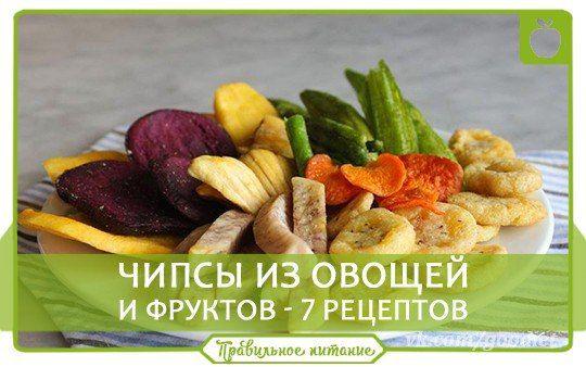7 Рецептів приготування чіпсів з овочів і фруктів