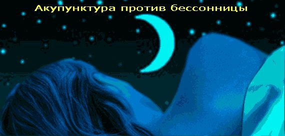 Акупунктура проти безсоння