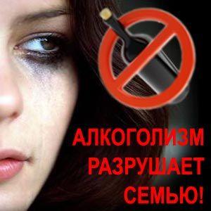 Алкоголізм і його лікування народними засобами