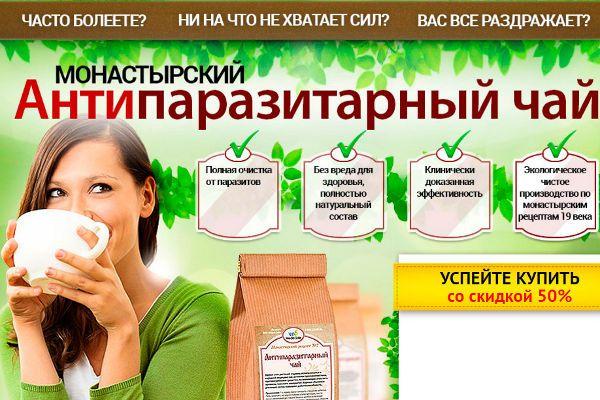 Антигельмінтний трав`яний чай проти паразитів