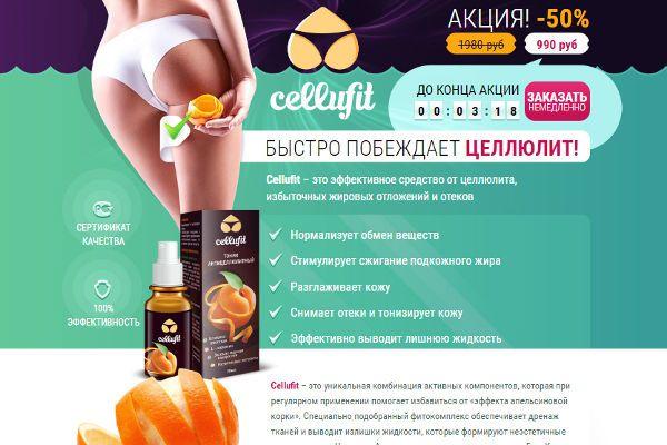 Cellufit - натуральний тонік для позбавлення від целюліту