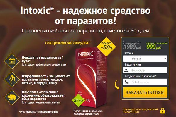 Intoxic - натуральний засіб від паразитів