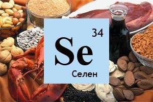 Як заповнити селен в організмі: вибираємо продукти харчування