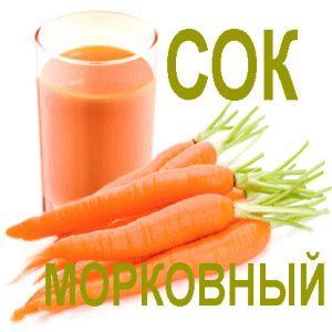 Морквяний сік: улюбленець дітей для здоров`я всієї родини