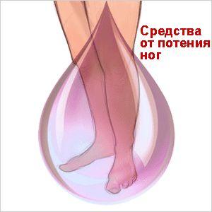Народні засоби від надмірного потіння ніг