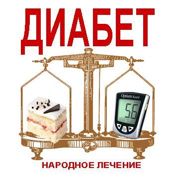 Народні засоби від цукрового діабету