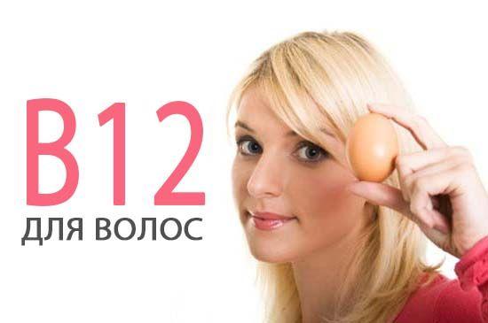 Про користь і застосуванні вітаміну в12 для волосся