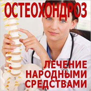 Остеохондроз - що це таке, як виявляється і лікується