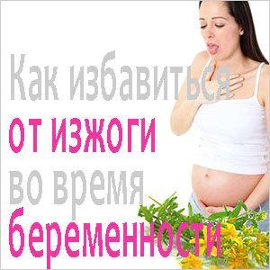 Чому у вагітних печія і як від неї позбутися
