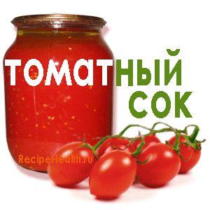 Чи корисний томатний сік і коли особливо