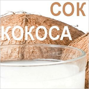 Корисні властивості кокосового соку