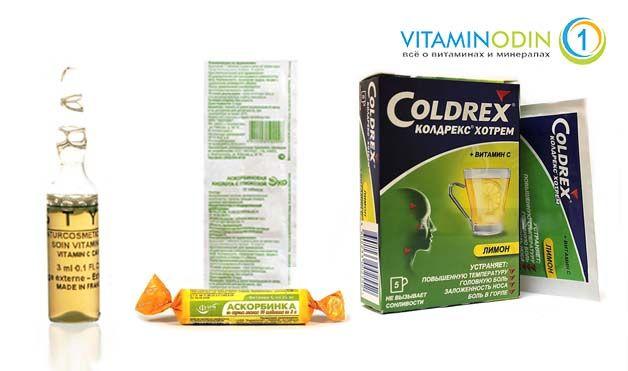 Вітамін С (аскорбінова кислота): в ампулах, в таблетках, порошки