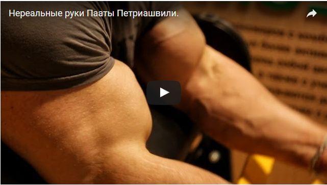 Найбільший бодібілдер росії про свої секрети тренування рук