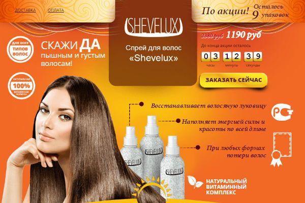 Shevelux спрей для відновлення волосся