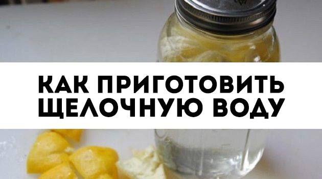 Лужна вода: рецепт, який виводить токсини і захищає від раку!