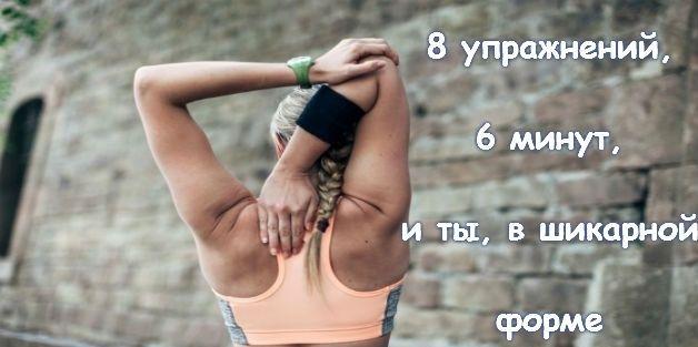 Прихована гімнастика воробйова. 6 хвилин для результату!