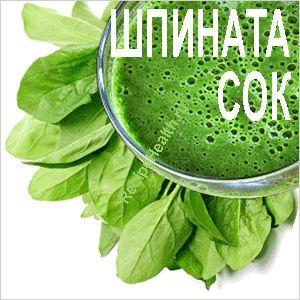 Сік шпинату - універсальний «очищувач» організму