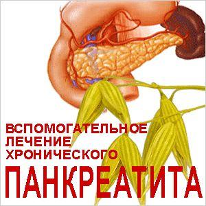 Допоміжне лікування панкреатиту народними засобами