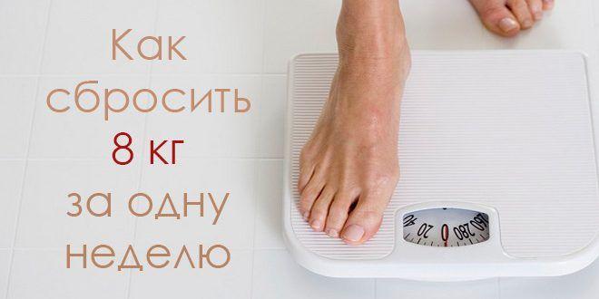 Ви шукаєте найшвидший спосіб схуднути?